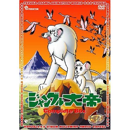 : ジャングル大帝 Complete BOX [DVD]